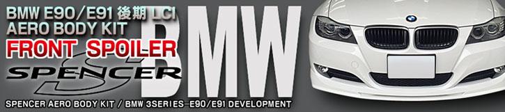 「スペンサー」エアロの新商品、BMW_E90/E91後期用フロントスポイラーが新発売!