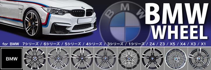 BMW用アルミホイール一覧