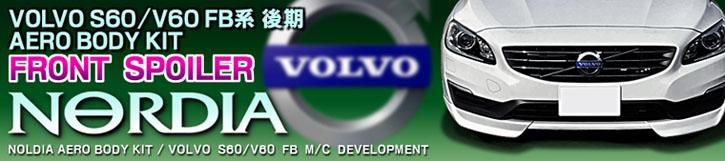 「ノルディア」エアロの新商品、ボルボ S60/V60 FB系 後期用フロントスポイラーが新発売!