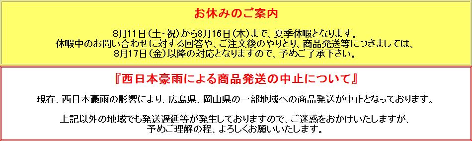 8月11日から8月16日まで夏季休暇となります。 また、西日本集中豪雨の影響により荷受け中止や配送遅延が発生しております。 予めご了承ください。