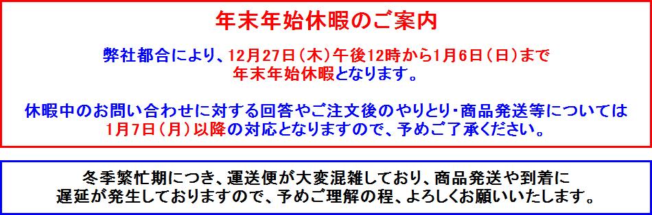 12月27日(木)午後から、1月6日(日)まで年末年始休暇となります。