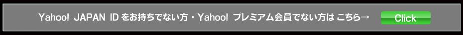 Yahoo!プレミアム会員ではないお客様はこちらからどうぞ。