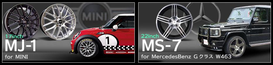 MINI用アルミホイール「MJ-1」とベンツ_Gクラス_ゲレンデ用アルミホイール「MS-7」はこちらから。