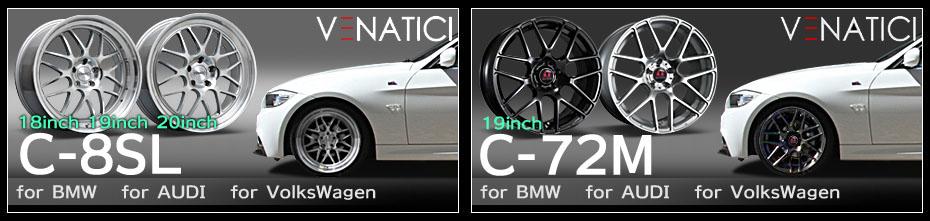 Venatici_C-72Mは好評販売中。(C-8SLはメーカー生産終了の為、取扱いはございません)