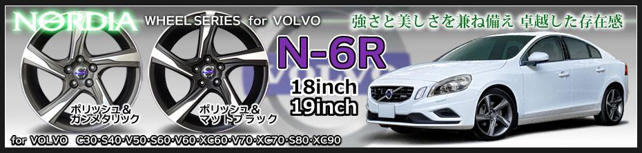 ボルボ用アルミホイール「ノルディア」に新商品「N-6R」に新色「ポリッシュ&マットブラック」が登場!