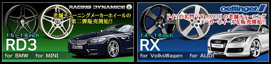 アルミホイール「RacingDynamics_RD3」と、「Oettinger_RX」、好評発売中!