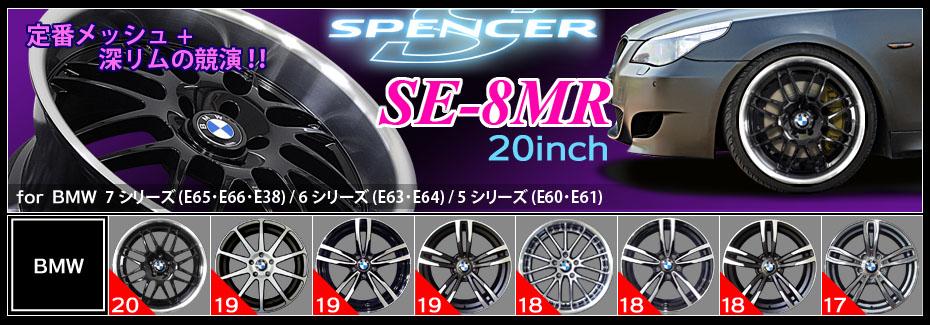 BMW用20インチアルミホイール「スペンサー_SE-8MR」、新発売!