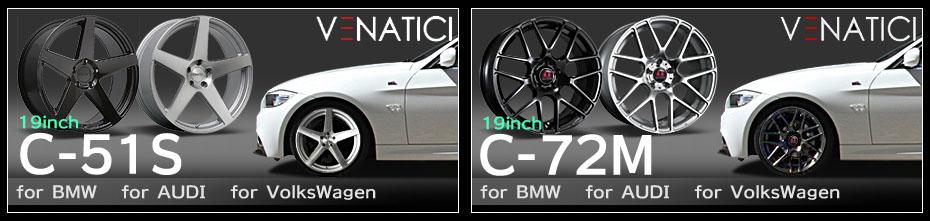 Venatici_C-72Mは好評販売中。(C-51Sは近日発売開始予定の為、もうしばらくお待ちください)