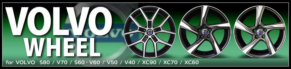 ボルボ用18インチアルミホイール「V-1223」が新発売」が登場!